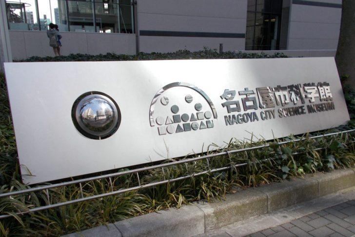 名古屋市科学館プレート