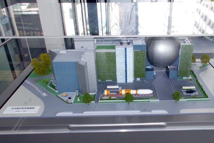 名古屋市科学館模型