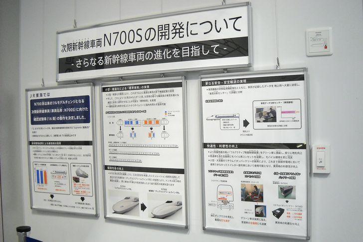 N700S