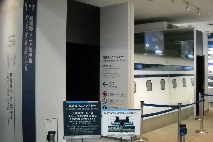 超電導リニア展示室