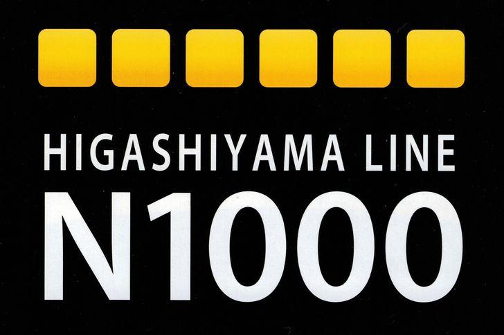 N1000形車両ロゴ