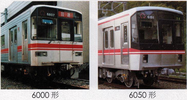 名古屋市営地下鉄」の車両と「車...